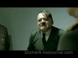 Гитлер против закрытия торентов.