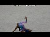 «» под музыку ♥Дина и Арина Аверины♥ - Показательное выступление. Picrolla